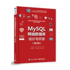 MysQL网络数据库设计与开发