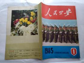 人民公安(195年第1期)月刊.16开;