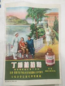 1956年  公私合营信谊化学制药厂   丁维葡萄糖   药标 一枚,图案精美,约大32开大小,独此一枚,包老包真.