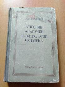 俄文书1册:人体解剖学与生理学教科书