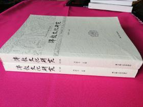 佛教文化研究(第三丶四辑)合售