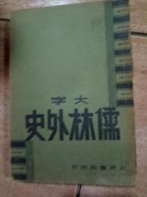(大字)儒林外史(中集)