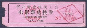 收藏品电影票-河北省直机关工会【电影票兑换券】石家庄市内影剧院通用,1991年印制