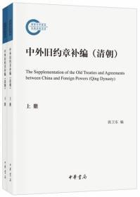 中外旧约章补编(清朝·国家社科基金后期资助项目·全2册)