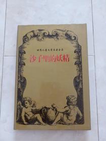 世界儿童文学名著全集《沙子里的妖精》32开 精装+护封,1997年1版1印,印6000册。