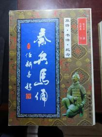 旅游・书法・纪念:秦兵马俑