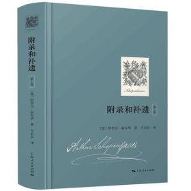 叔本华·附录和补遗(第1卷)