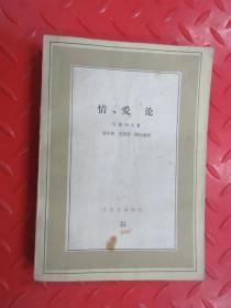 情爱论  文化生活译丛