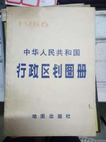 《中华人民共和国行政区划手册 1986》