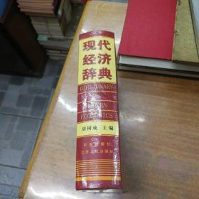 现代经济辞典