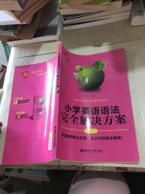 给力英语:小学英语语法完全解决方案