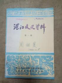 湛江文史资料 1