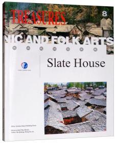 Slate House(石板屋)民族民间艺术瑰宝