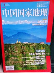 中国国家地理  2018.3
