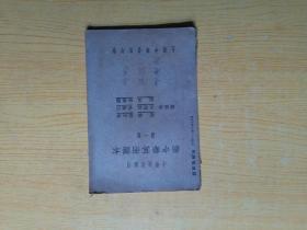 新中华算术课本(小学校高级用)第一册