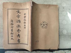 文字源流参考书(中华民国5年12月四版)