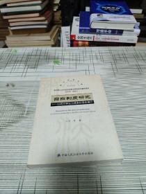自白制度研究:以西方学说为线索的理论展开                          书内干净未翻阅    书品佳