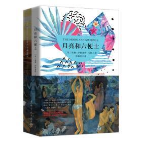 月亮和六便士(买中文版全译本赠英文原版套装共2册)