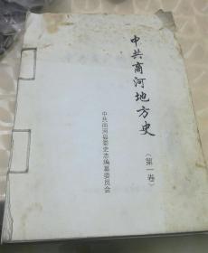 中共商河地方史(第一卷)白皮初稿
