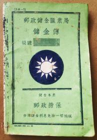 邮政储金汇业局储金簿