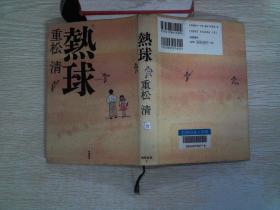日文书 32开 精装 15