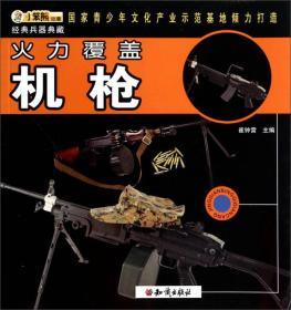 经典兵器典藏 火力覆盖——机枪