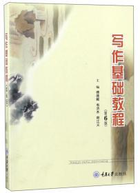 【二手包邮】写作基础教程(第6版) 傅德岷 韦济木 郑江义 重庆大
