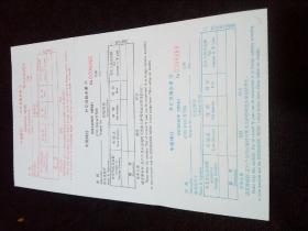 金融票证:中国银行外汇兑换水单一套(编号0008269)