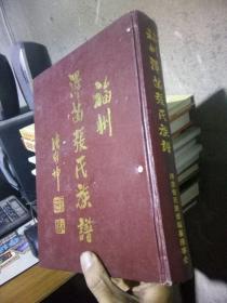 福州泽苗张氏族谱 2000年一版一印 精装 品好  签赠福州地方志编委会