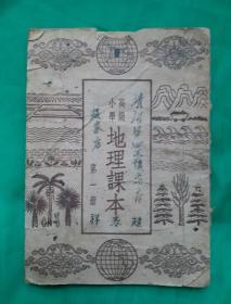 1948年3月华北新华书店原版《高级小学地理课本》第一册;竖版印刷。该课本详细介绍了祖国及各省、市的地理情况,地理插图很多,资料较全,是宝贵的历史资料。非常珍贵。