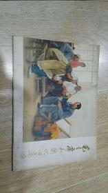毛主席和我们心连心  16开宣传画存8张 1975年2印