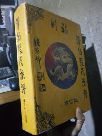 福州泽苗张氏族谱 修订版 2005年一版一印 精装带书衣 品好  巨册