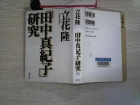 日文书 32开 精装 13