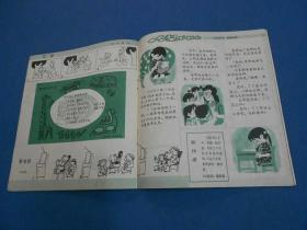 小朋友-1983-8