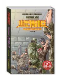 少年特种兵 : 高原特种战系列 . 2 : 命悬一线