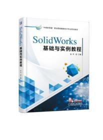 SolidWorks基础与实例教程