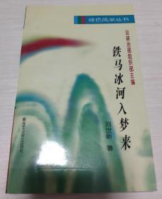 铁马冰河入梦来(绿色风采丛书)