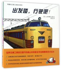 有趣的交通工具绘本系列(套装共5册)