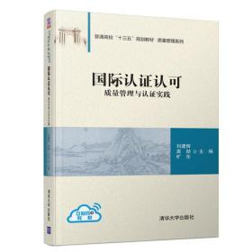国际认证认可——质量管理与认证实践