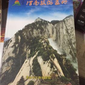 渭南旅游画册