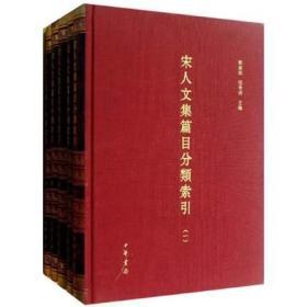 正版全新  《宋人文集篇目分类索引(套装全5册)》9787101038378