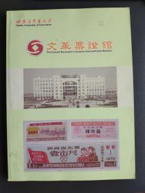 哈尔滨商业大学《文革票证馆》