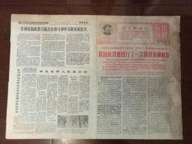 文革版《鞍山日报》1968年12月29日· ·4开1-2版·共4版·要点:我国成功地进行了一次氢弹试验·套红
