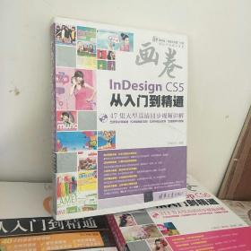 画卷-InDesign CS5从入门到精通