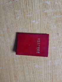 .中国共产党章程(袖珍红塑封面,1969年5月1版, 附毛主席、林彪像、语录页)长:9.4厘米,宽:6.5厘米