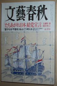 日文原版书 文艺春秋 2010年 05月号 [雑志]