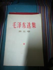 毛泽东选集第五卷白皮本