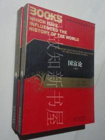国富论:影响世界历史进程的书 (上下)