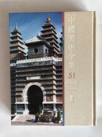 中国美术全集51 建筑艺术编 宗教建筑 布脊精装无函套小8开 图书图片是实物拍摄