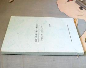 国学大纲:儒家教法与修证次第《论语》科判,《孝经》新判
